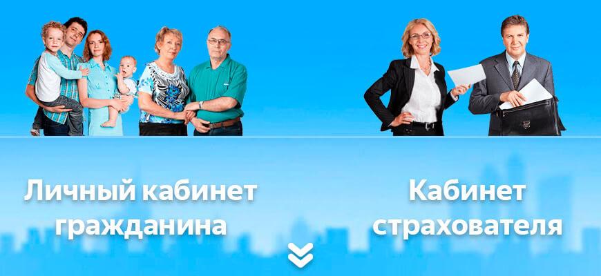 ПФР Личный кабинет